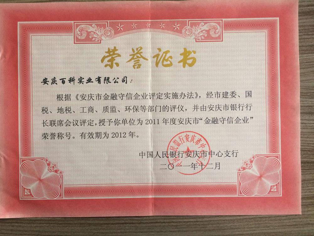 """2011年度安庆市""""金融守信企业"""""""