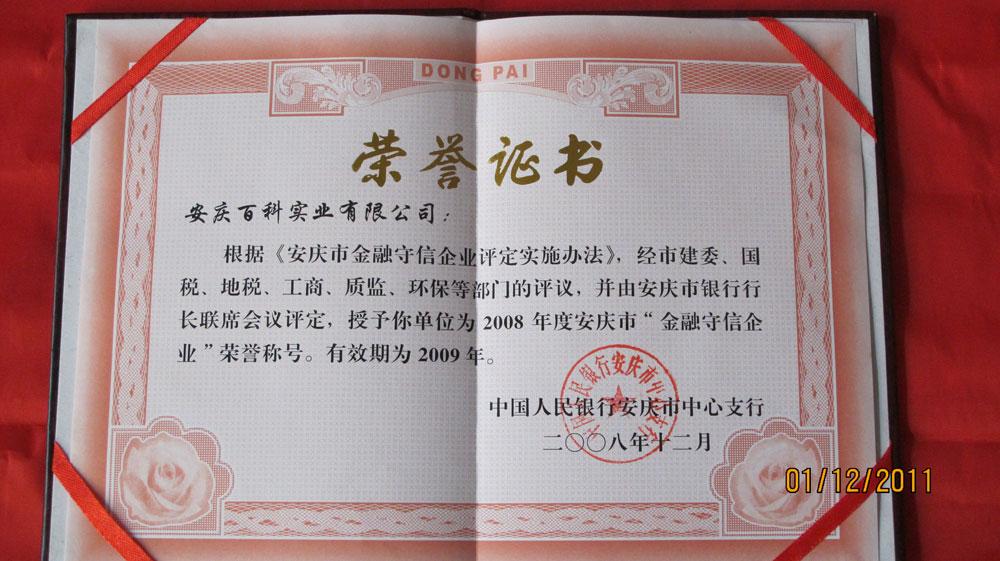 """2008年度安庆市""""金融守信企业"""""""
