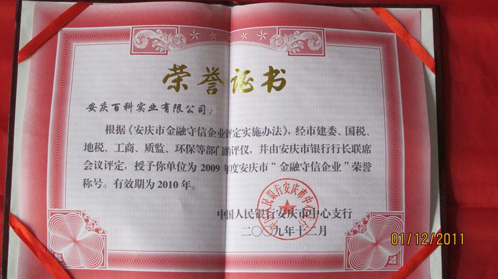 """2009年度安庆市""""金融守信企业"""""""